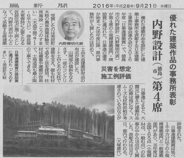 20160921日事連.jpg