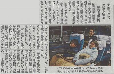 バス避難訓練2.jpg