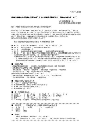応急危険度判定訓練H240205_最終版_.jpg