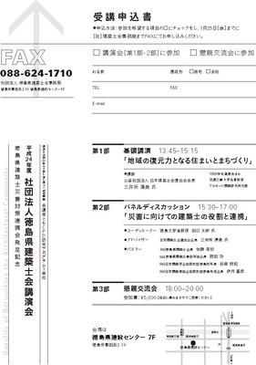 講演会チラシ[裏面]のコピー.jpg
