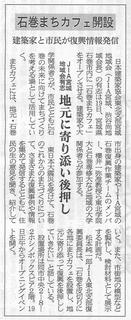 110620-2まちカフェ.jpg